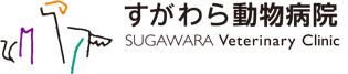 すがわら動物病院(東京都江戸川区)