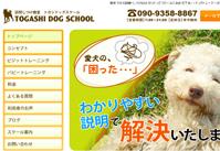 TOGASHI DOG SCHOOL(トガシドッグスクール)サイト