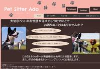 Pet Sitter Ado(ペットシッター あど)サイト