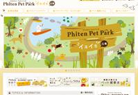Phiten Pet Parkサイト